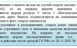 Завещательные распоряжения правами на денежные средства в банке — ст 1128 гк рф: условия и порядок совершения