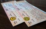 Возврат билетов РЖД: основания и порядок процедуры