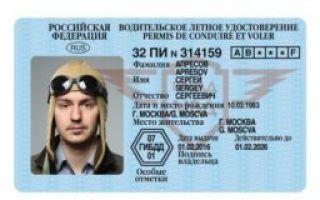Лицензия пилота любителя: требования к кандидатам и порядок оформления