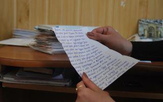 Письмо в сизо заключенному или обвиняемому: какие есть способы отправить весточку