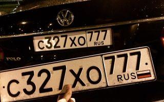Как получить дубликат Гос. номера транспортного средства