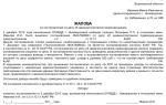 Жалоба на постановление ГИБДД: об административном правонарушении: порядок составления и образец