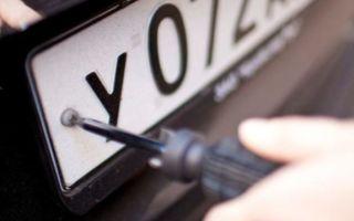 Кража гос номеров с автомобиля — статья 325.1 ук рф: состав преступления и ответственность