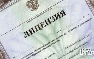 Лицензия на юридические услуги: условия и порядок получения