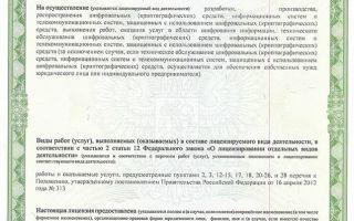 Лицензия фсб на криптографию и шифрование: особенности и получение