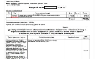 Возврат товара в ДНС: основания и порядок подачи заявления