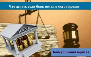 Как узнать какой банк подал в суд на должника по кредиту