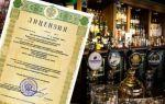 Лицензия на производство алкогольной продукции: условия и порядок получения