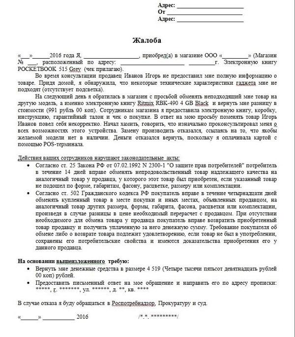 Жалоба в Евросеть по горячей линии и в Роспотребнадзор: основания и порядок подачи заявления