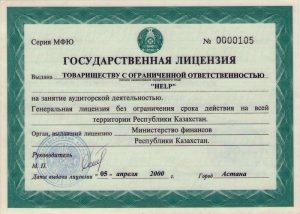 Лицензирование аудиторской деятельности: документы и требования для получения лицензии на аудит