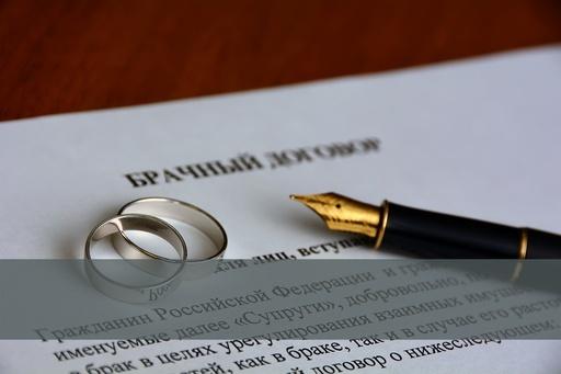 Брачный договор: что это такое, условия, содержание, форма и порядок составления, плюсы и минусы