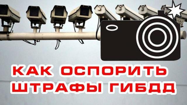 Как работают камеры видеофиксации и можно ли обжаловать штрафы, вынесенные по ним