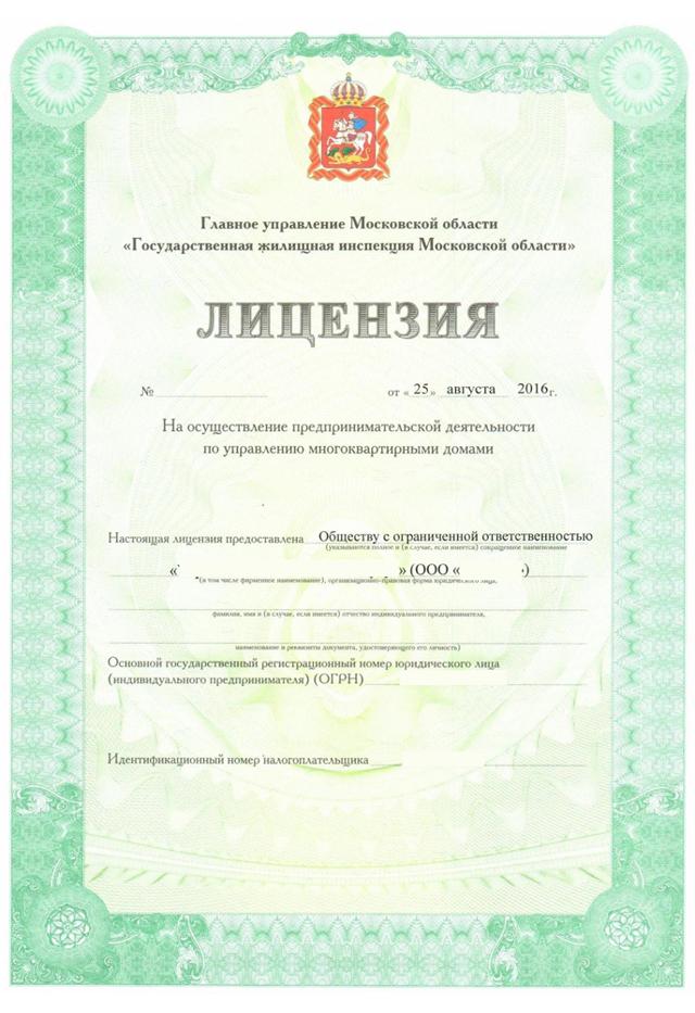 Лицензия на управление многоквартирными домами: получение