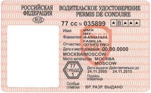 Как восстановить водительское удостоверение после лишения или утери