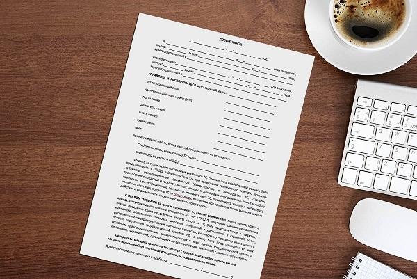 Доверенность на оформление ОСАГО: образец документа