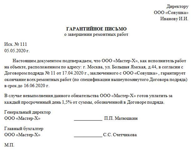 Гарантийное письмо о выполнении обязательств по договору: образец и правила составления