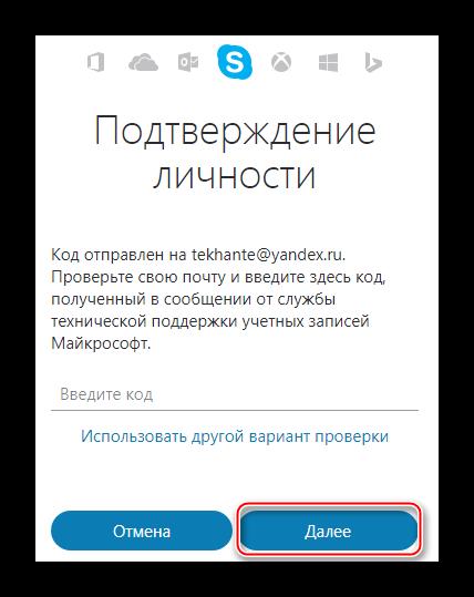 Развели в Скайпе (skype) - что делать и куда обратиться