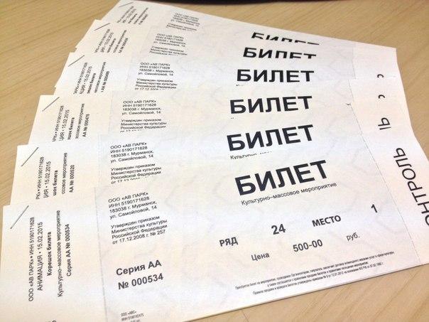 Можно ли сдать билет на концерт и каковы условия