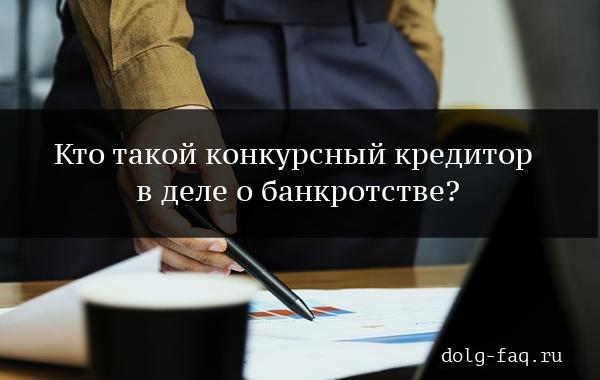 Права и обязанности кредиторов в делах о банкротстве