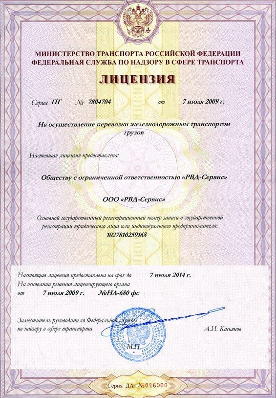 Лицензия на грузоперевозки: нужна ли и как получить