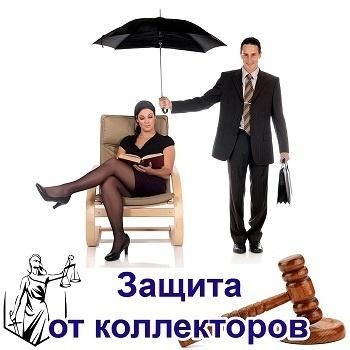 Какие права имеют коллекторы в отношении должника по взысканию долгов