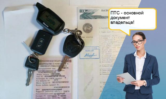 Замена ПТС - паспорта транспортного средства