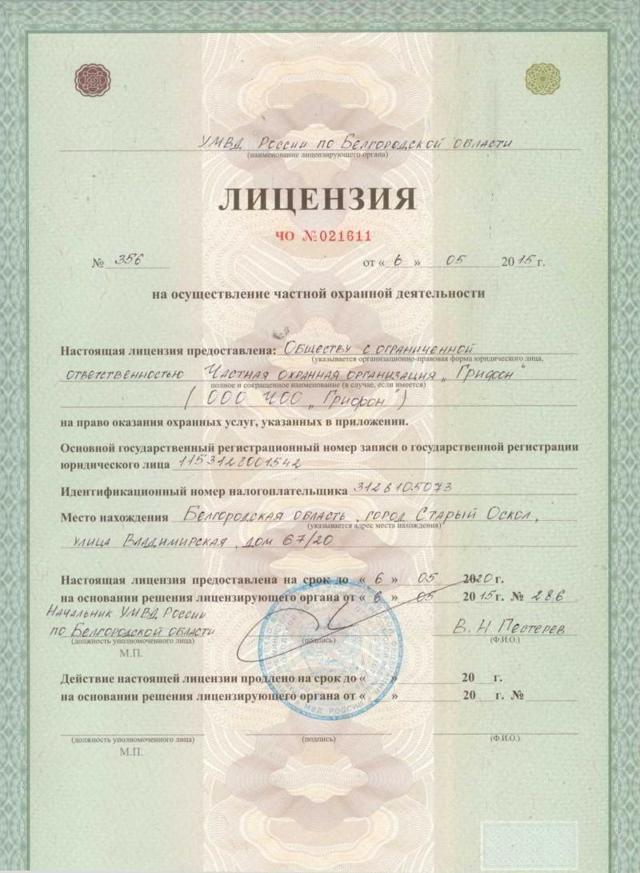 Лицензия на охранную деятельность: особенности получения и переоформления