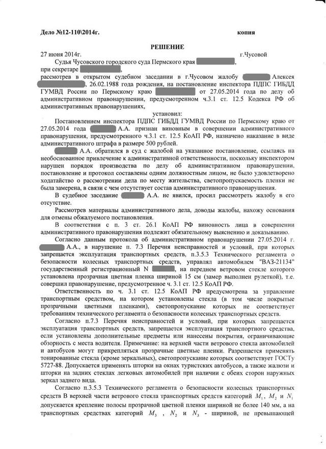 Полоса тонировки на лобовом стекле: требования по ГОСТу и штрафы