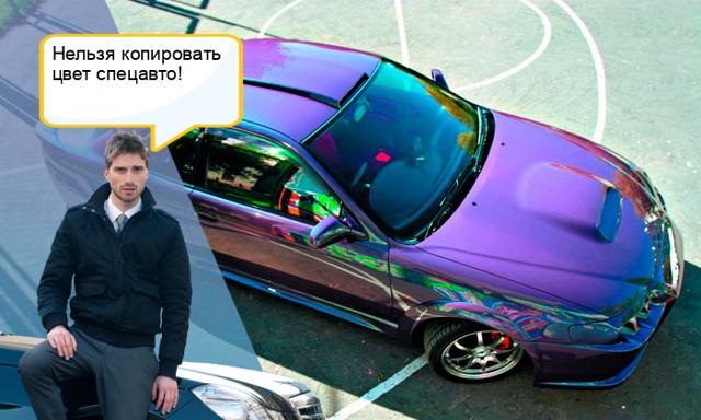 Перекраска авто в другой цвет: как оформить документы