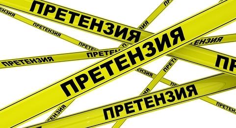 Как написать жалобу: образец оформления претензии
