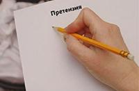 Как написать претензию в МТС: основные причины и порядок составления жалобы