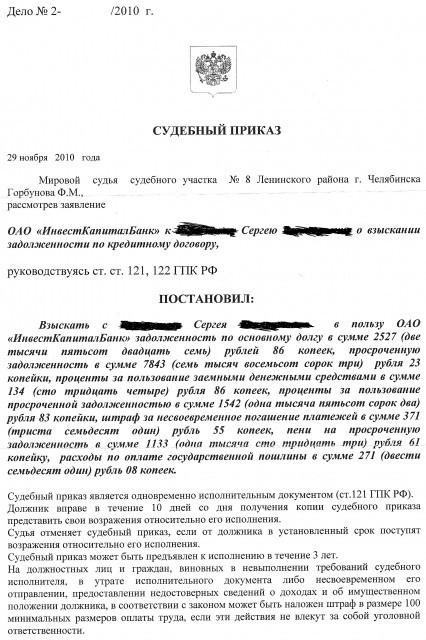 Возражение на судебный приказ по транспортному налогу: образец заявления