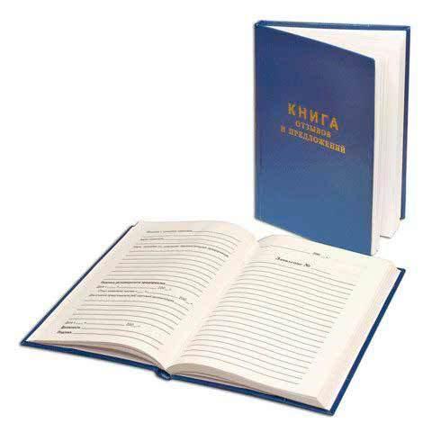 Книга отзывов и предложений: правила оформления и заполнения