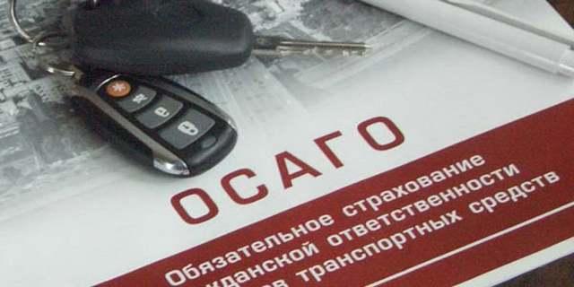 ОСАГО через Госуслуги: как оформить страховку на автомобиль