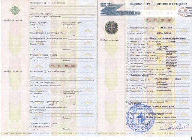 Штраф за прицеп без документов - надо ли регистрировать прицеп?