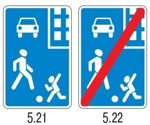 Сквозное движение через жилую зону - правила проезда и штраф