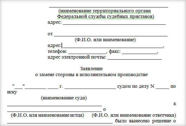 Замена сторон в исполнительном производстве: заявление и порядок