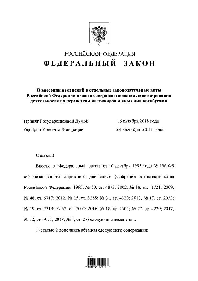 Лицензирование транспортной деятельности: условия и порядок получения лицензии