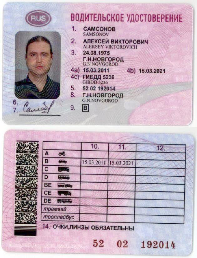 Водительское удостоверение нового образца: расшифровка категорий