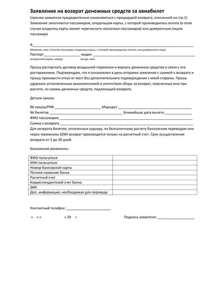 Как вернуть электронный билет на самолет: порядок процедуры