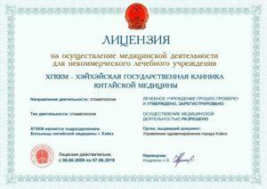 Лицензия на стоматологическую деятельность: условия и порядок получения