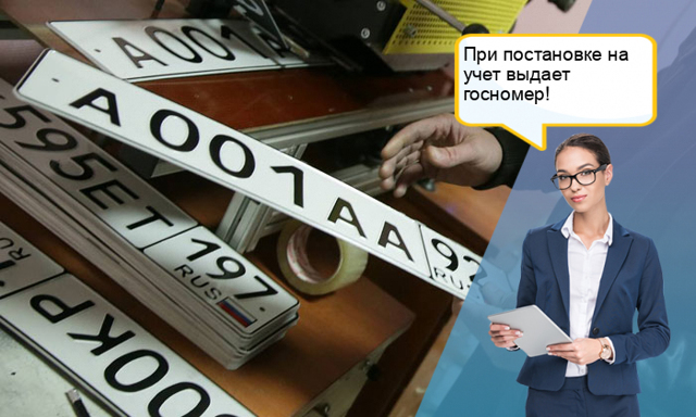 Замена гос. номеров на автомобиле в ГИБДД