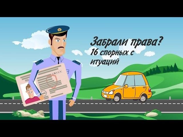 Штраф за выезд на встречную полосу движения - наказание за обгон по встречке