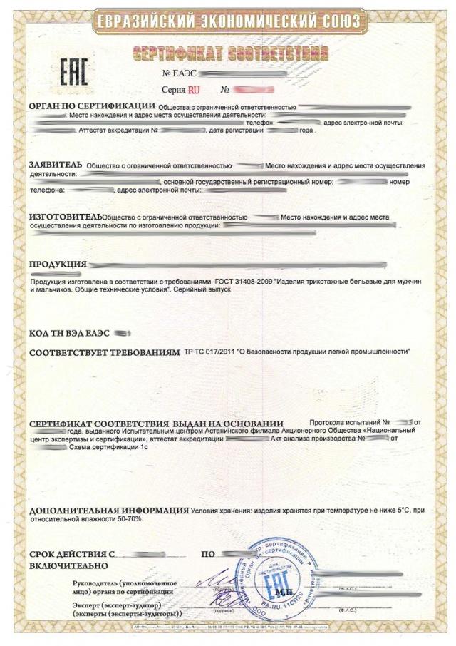 Виды сертификации продукции, разновидности сертификатов на товары и их значение