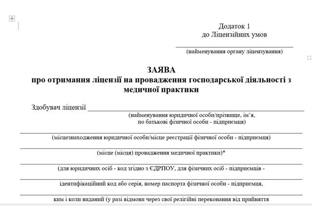 Лицензия на косметологические услуги для салона красоты: условия и порядок получения