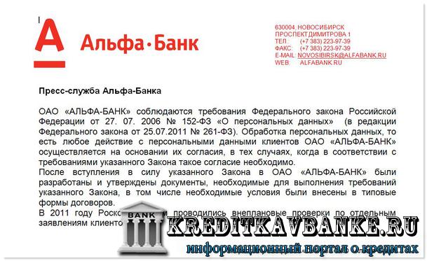 Должники Альфа банка по кредитам: база данных и отношение клиентов к коллекторам