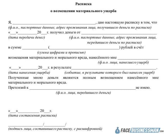 Расписка при ДТП за причиненный ущерб: образец составления
