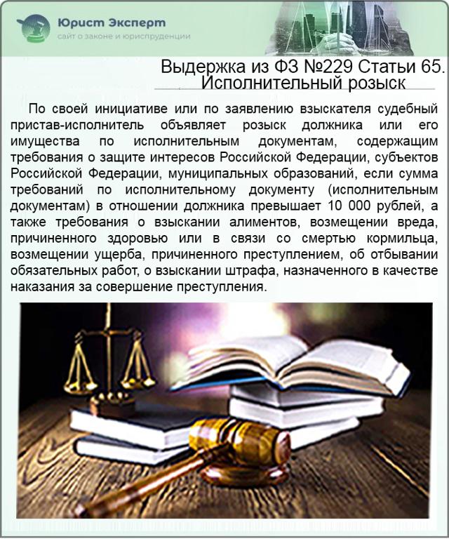 Заявление на розыск должника судебным приставам: образец документа