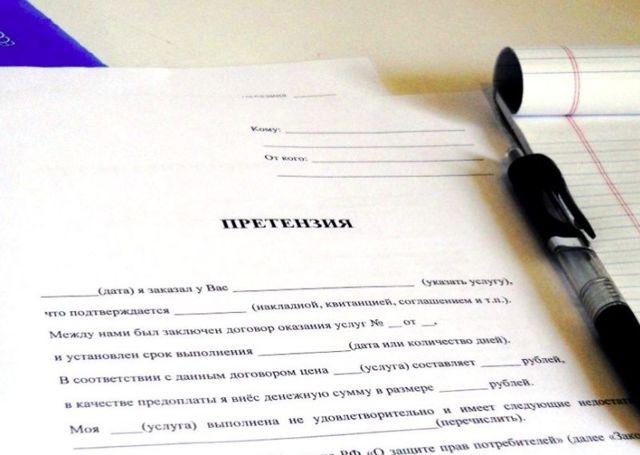 Претензия: что это такое и как написать претензионное письмо