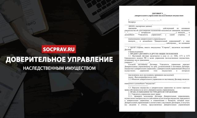 Доверительное управление наследственным имуществом - ст 1173 ГК РФ: существенные условия и стороны договора
